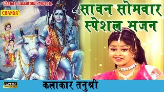 सावन सोमवार स्पेशल भजन || Tanushree || Most Popular Shiv Bhole Baba Bhajan - Download this Video in MP3, M4A, WEBM, MP4, 3GP