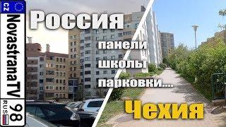 Панельное гетто Чехии, парковки, школы и наша красота | NovastranaTV