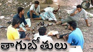 Thaginanka    village drinkers   my village show comedy
