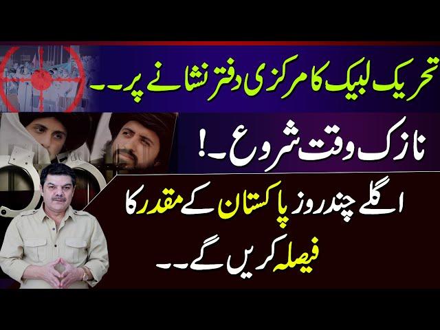 تحریک لبیک کا مرکزی دفتر نشانے پر نازک وقت شروع