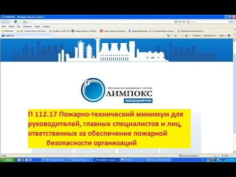 П 112.17 Пожарно-технический минимум для руководителей, главных специалистов