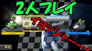 【ゆっくり実況】ラッキー?テルのマリオカート8 番外編2