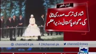 24 Breaking : PM Nawaz As Marriage Evidence In Turkey President Daughter Marriage