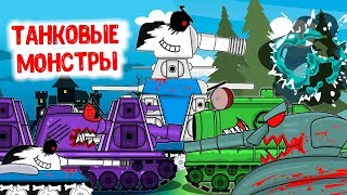 All series TANK MONSTERS: Cartoons about tanks