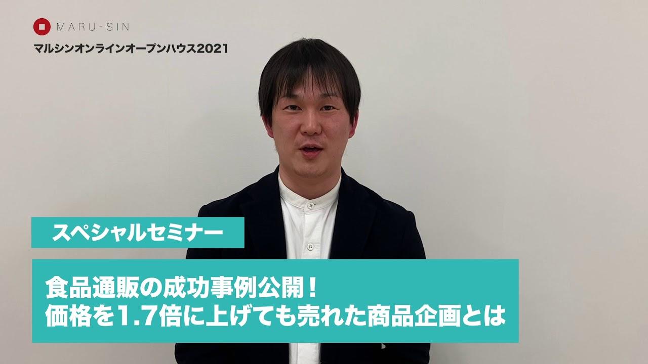 スペシャルセミナー予告動画