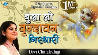 VRINDAVAN SPECIAL BHAJAN !! बुला लो वृन्दावन गिरधारी !! 2017 Shri Krishna Bhajan #DeviChitralekhaji