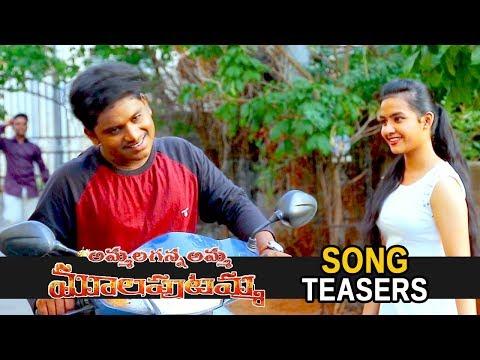 Ammalaganna Amma Mulaputamma Movie Song Teasers