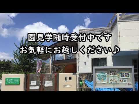 【おうちで園見学】鶴ケ岡すまいる保育園