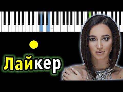 Ольга Бузова - Лайкер | Piano_Tutorial | Разбор | КАРАОКЕ | НОТЫ