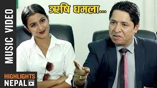 Rishi Dhamala (ऋषि धमला) - Nepali Lok Dohori Song 2018/2075 | Radhika Hamal & Pradip Tripathi