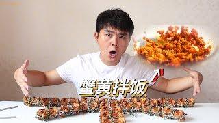 把20只螃蟹的蟹黄掏出来,做了一道秃黄油,满满的蟹黄拌饭太爽