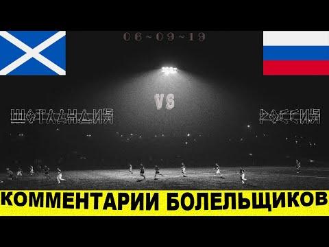 Шотландия – Россия (06-09-19) | КОММЕНТАРИИ иностранных болельщиков | Отбор ЕВРО-2020
