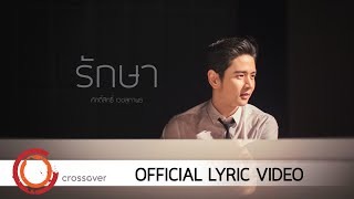 โต๋ ศักดิ์สิทธิ์ - รักษา [Official Lyric Video]