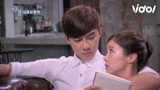 (ENG SUB) Murphy's Law of Love (莫非 這就是愛情) EP18 - Jealous BF Fights For Attention 家尉和Polo爭寵|Vidol.tv