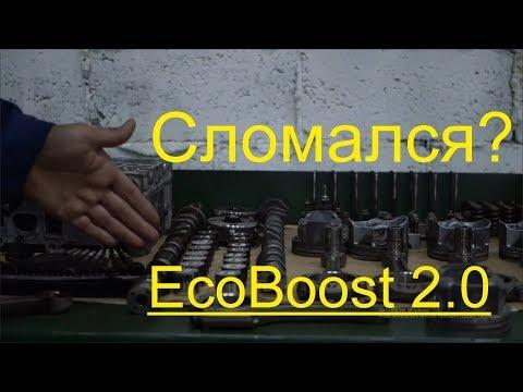 Фото к видео: FORD Mondeo IV (2.0EcoBoost) 2013 - развалился двигатель с пробегом 112 ткм
