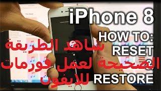 كيفية إعادة ضبط عمل فورمات وحذف كلمة السر في iPhone 8 و iPhone 8 Plus