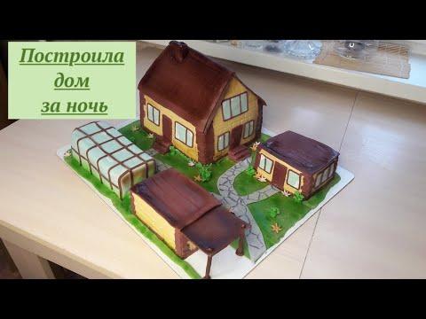 Урок декора торта в виде домика