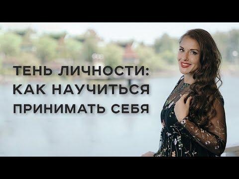 Тень личности: как научиться принимать себя / Ольга Найдёнова / Арканум ТВ / Серия 168