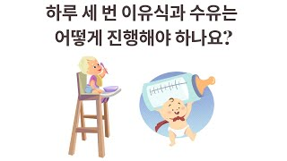 [ENG]후기이유식 스케줄 | Third stage baby-food feeding schedule