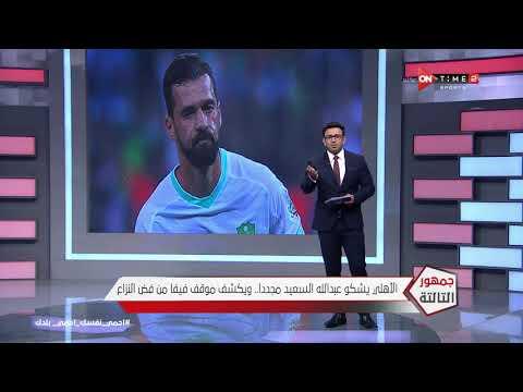 كواليس شكوى الاهلي ضد عبدالله السعيد