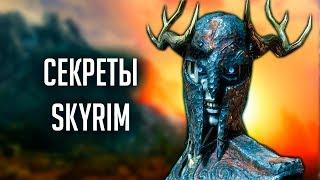 Skyrim - ТАЙНЫ СКАЙРИМА, которые глубоко закопаны!!!!