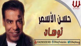 مازيكا Hasan El Asmar - Tawahan / حسن الأسمر - توهان تحميل MP3