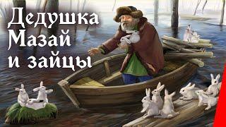 Дедушка Мазай и зайцы (1980) мультфильм