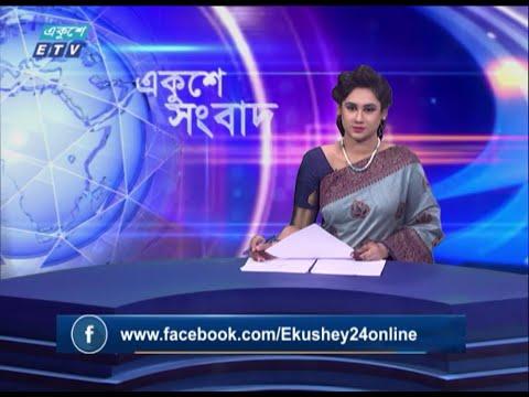 01 AM News | রাত ০১টার একুশে সংবাদ | 25 July 2021 | ETV News