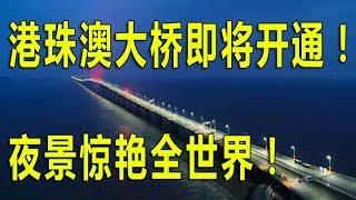 港珠澳大桥即将开通!夜景惊艳全世界!