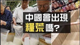 【熱點互動】🔥疫情下中國會出現糧荒嗎?