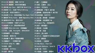 2020 新歌 & 排行榜歌曲 - 中文歌曲排行榜 2020: G.E.M.鄧紫棋、周杰倫 Jay Chou、周興哲 Eric、林俊傑 JJ Lin、潘瑋柏 Will Pan、于文文 Kelly Yu