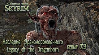 Наследие Драконорожденного 013 (Скайрим) Проклятое племя
