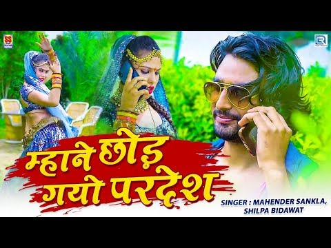 म्हाने छोड़ गया परदेश - Rajasthani Love Song | Mahendra Sankhla, Shilpa Bidawat | Rajasthani Songs