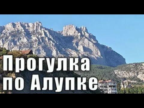 Алупка жильё для отдыха - номера телефонов квартиросдатчиков. Крым частный сектор.
