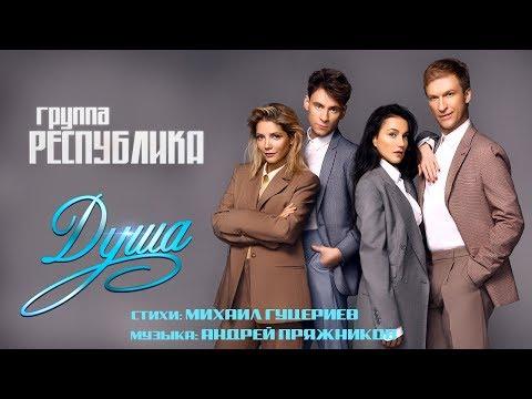 Группа «Республика»— «Душа» (Official Lyric Video)
