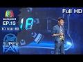 แฟนพันธุ์แท้ SUPER FAN |  EP.13 | 10 ก.พ. 60 Full HD