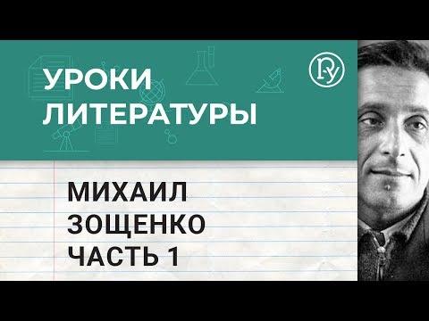 Михаил Зощенко: изучение биографии — Борис Ланин «Уроки литературы»