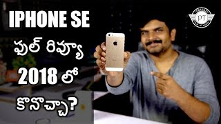 Apple Iphone SE Review in 2018 ll in telugu ll