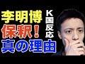 【隣国】李明博元大統領が保釈される!その理由は?国民反応和訳
