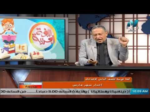 لغة عربية للصف الثاني الاعدادي 2021 ( ترم 2 ) الحلقة 4 - اختبار شهر مارس