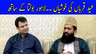 Eid Qurban Happiness   Bolta Lahore   21 July 2021   Lahore Rang