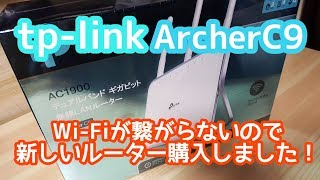 Wi-Fi繋がらないので無線LANルーター購入!tp-linkArcherC9