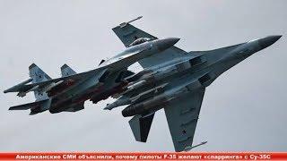 Американские СМИ объяснили, почему пилоты F-35 желают «спарринга» с Су-35С ✔ Новости Express News