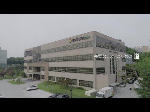 [日本語] GC Labs 2019