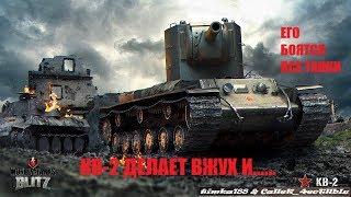 WOT Blitz-Его боятся все .КВ-2. World of Tanks Blitz