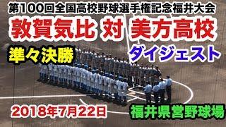 高校野球準々決勝敦賀気比対美方高校ダイジェスト福井県営野球場