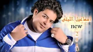 اغاني حصرية مواويل اسماعيل الليثى 2014 توزيع محى محمود تحميل MP3