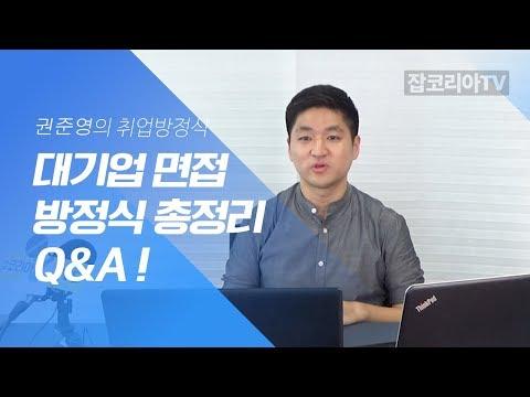 대기업 면접 방정식 총정리 Q&A