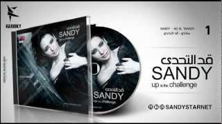 اغاني حصرية Sandy - Add El Tahady / ساندي - قد التحدي تحميل MP3