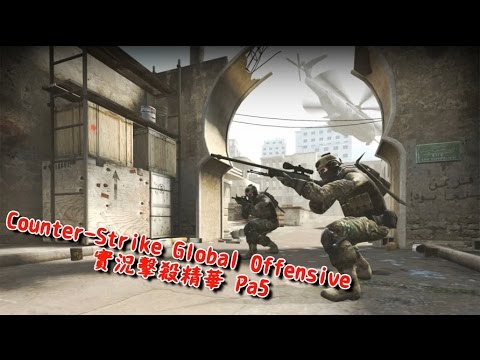 Counter-Strike Global Offensive 實況擊殺精華 Pa5